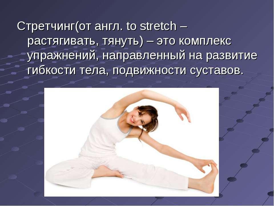 Стретчинг(от англ. to stretch – растягивать, тянуть) – это комплекс упражнени...