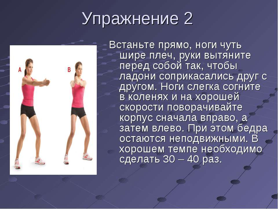 Упражнение 2 Встаньте прямо, ноги чуть шире плеч, руки вытяните перед собой т...