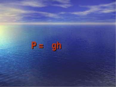 Р = ρgh