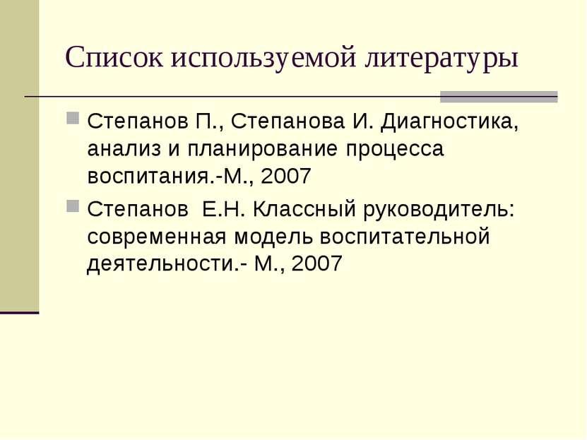 Список используемой литературы Степанов П., Степанова И. Диагностика, анализ ...