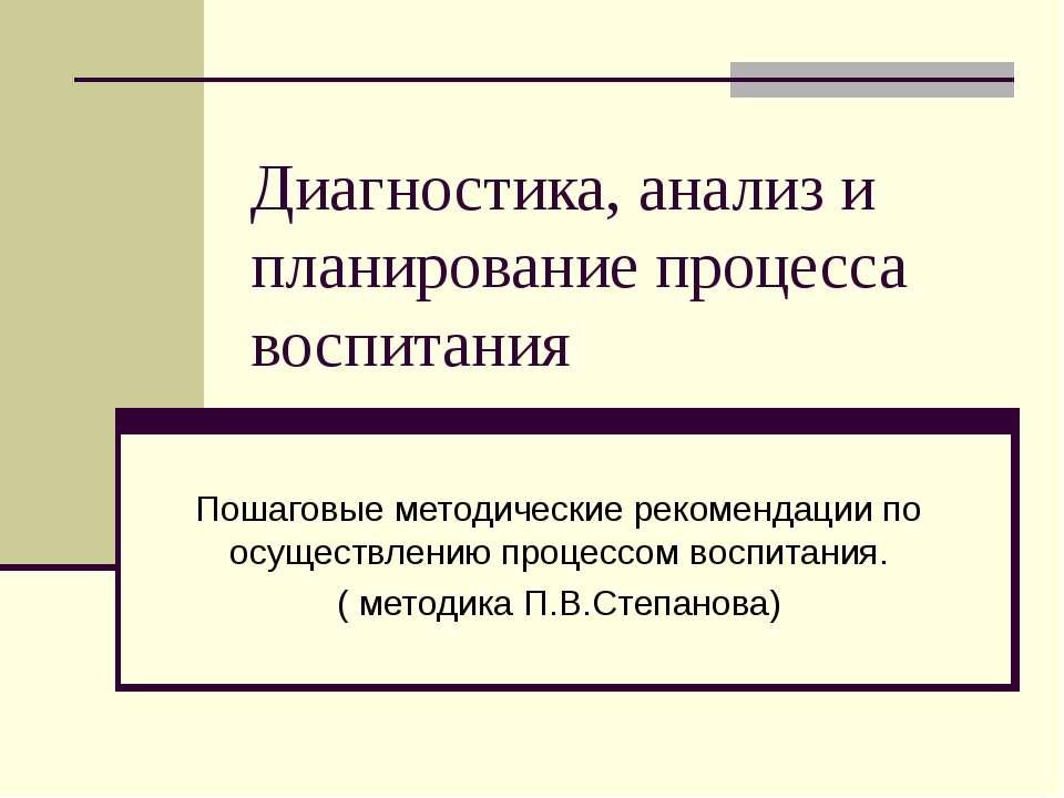 Диагностика, анализ и планирование процесса воспитания Пошаговые методические...