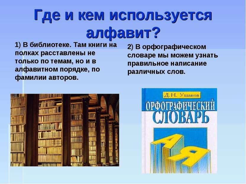 Где и кем используется алфавит? 1) В библиотеке. Там книги на полках расставл...