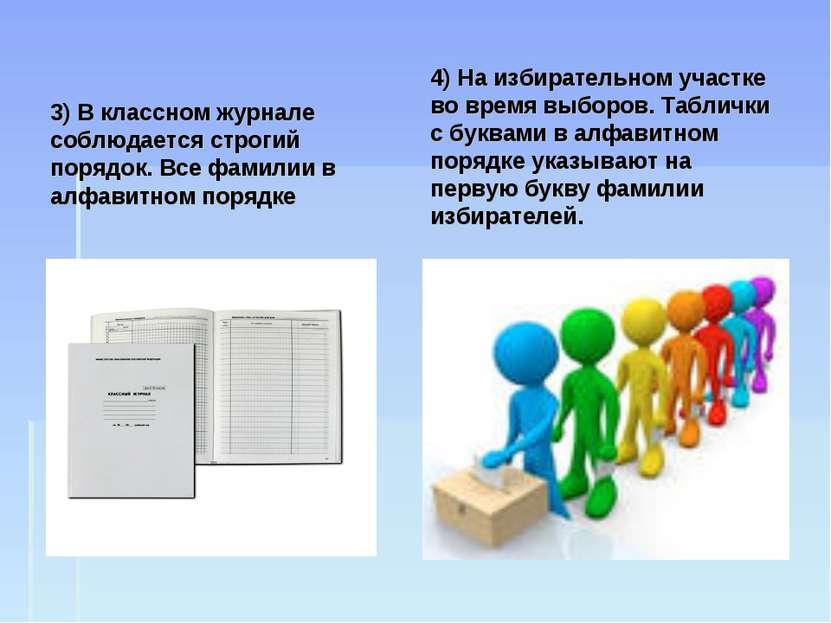 3) В классном журнале соблюдается строгий порядок. Все фамилии в алфавитном п...