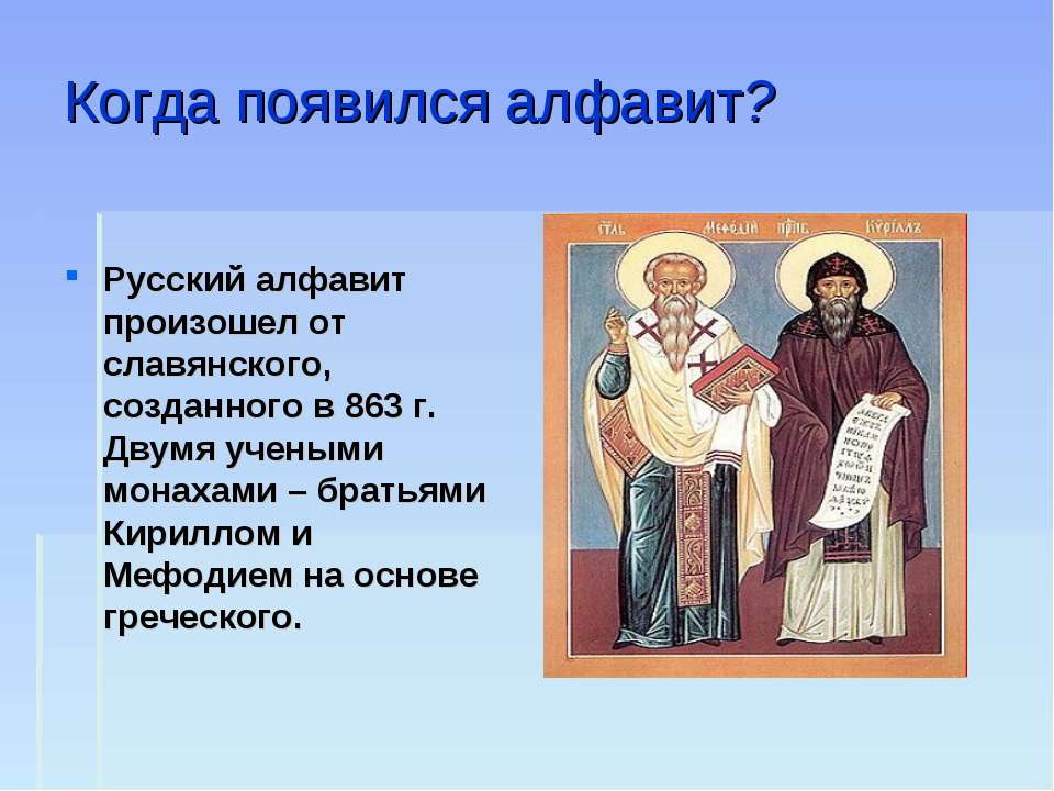 Когда появился алфавит? Русский алфавит произошел от славянского, созданного ...