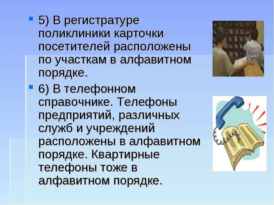5) В регистратуре поликлиники карточки посетителей расположены по участкам в ...