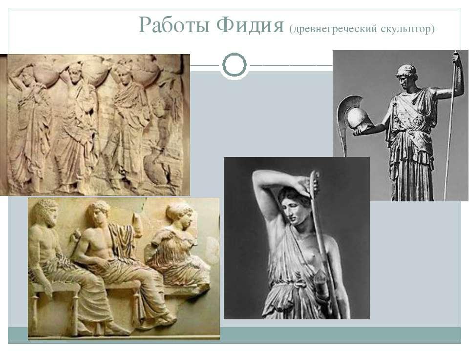 Работы Фидия (древнегреческий скульптор)