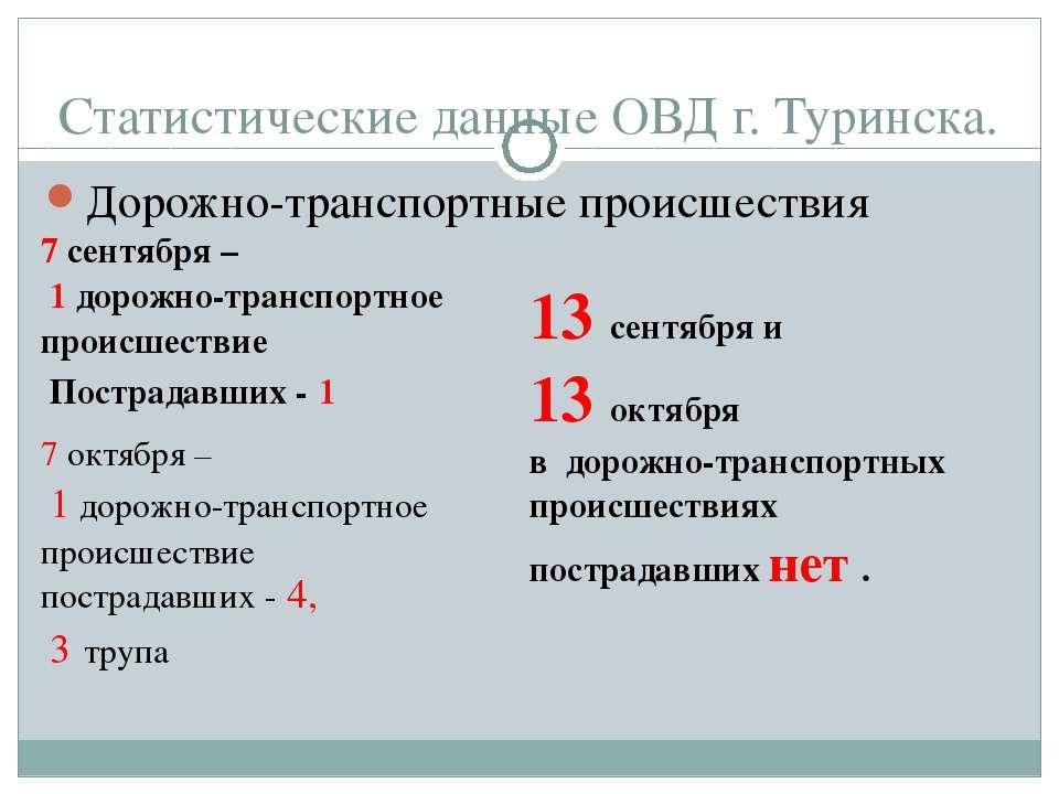 Статистические данные ОВД г. Туринска. Дорожно-транспортные происшествия 7 се...