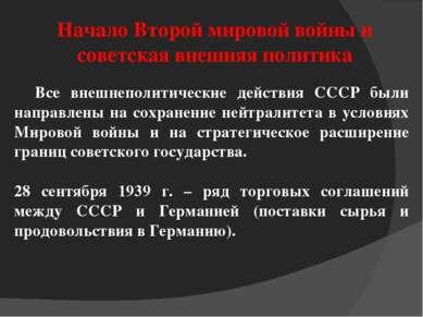 Начало Второй мировой войны и советская внешняя политика Все внешнеполитическ...