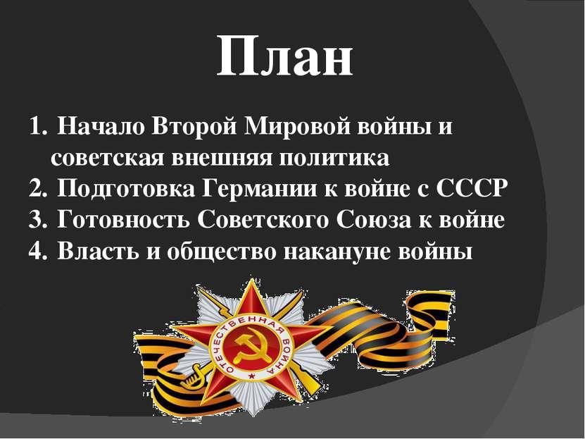 План Начало Второй Мировой войны и советская внешняя политика Подготовка Герм...