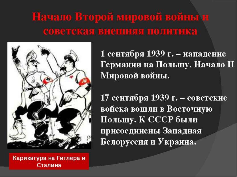 Начало Второй мировой войны и советская внешняя политика 1 сентября 1939 г. –...