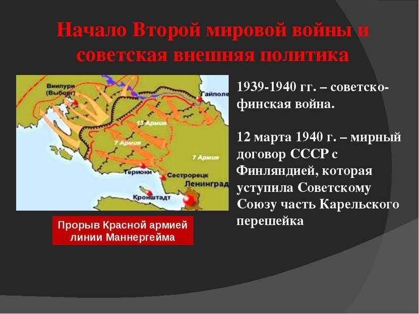 Начало Второй мировой войны и советская внешняя политика Прорыв Красной армие...