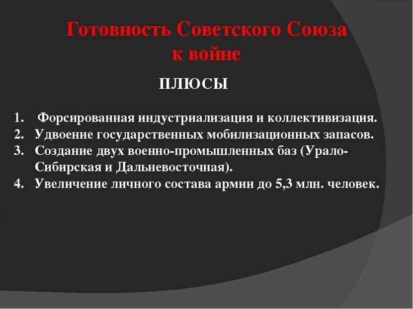 Готовность Советского Союза к войне Форсированная индустриализация и коллекти...