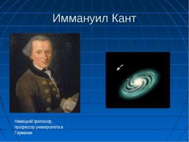 Иммануил Кант Немецкий философ, профессор университета в Германии