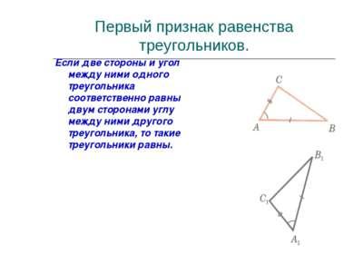 Первый признак равенства треугольников. Если две стороны и угол между ними од...