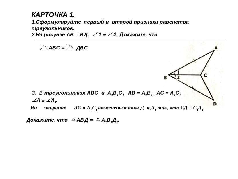 КАРТОЧКА 1. Сформулируйте первый и второй признаки равенства треугольников. Н...