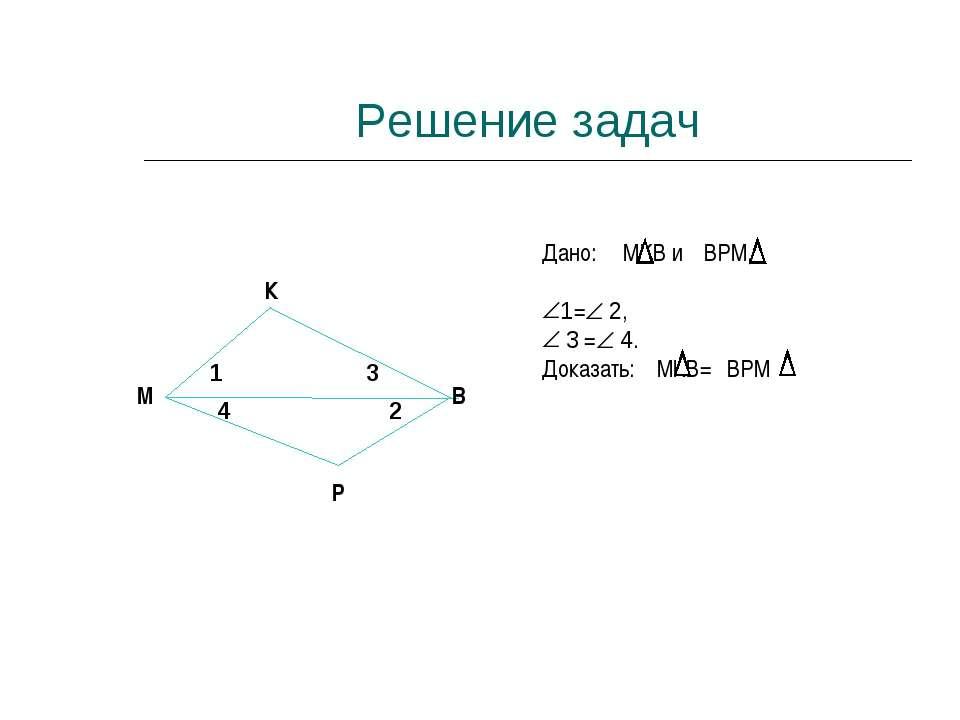 Решение задач М К В Р Дано: МКВ и ВРМ, 1= 2, 3 = 4. Доказать: МКВ= ВРМ 1 2 3 4