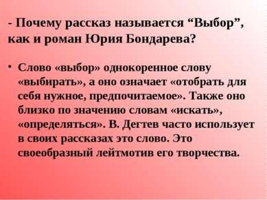 """- Почему рассказ называется """"Выбор"""", как и роман Юрия Бондарева? Слово «выбор..."""
