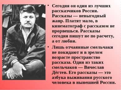 Сегодня он один из лучших рассказчиков России. Рассказы — невыгодный жанр. Пл...