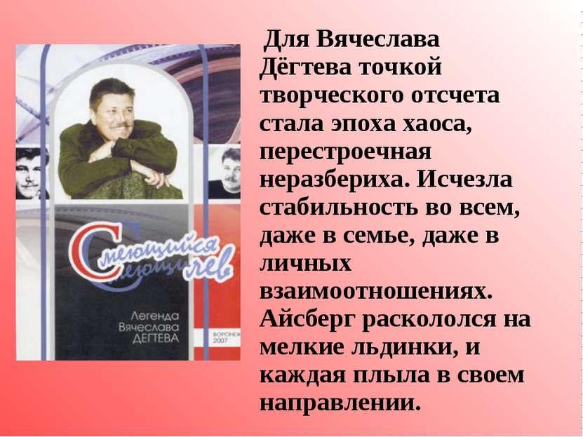 Для Вячеслава Дёгтева точкой творческого отсчета стала эпоха хаоса, перестрое...