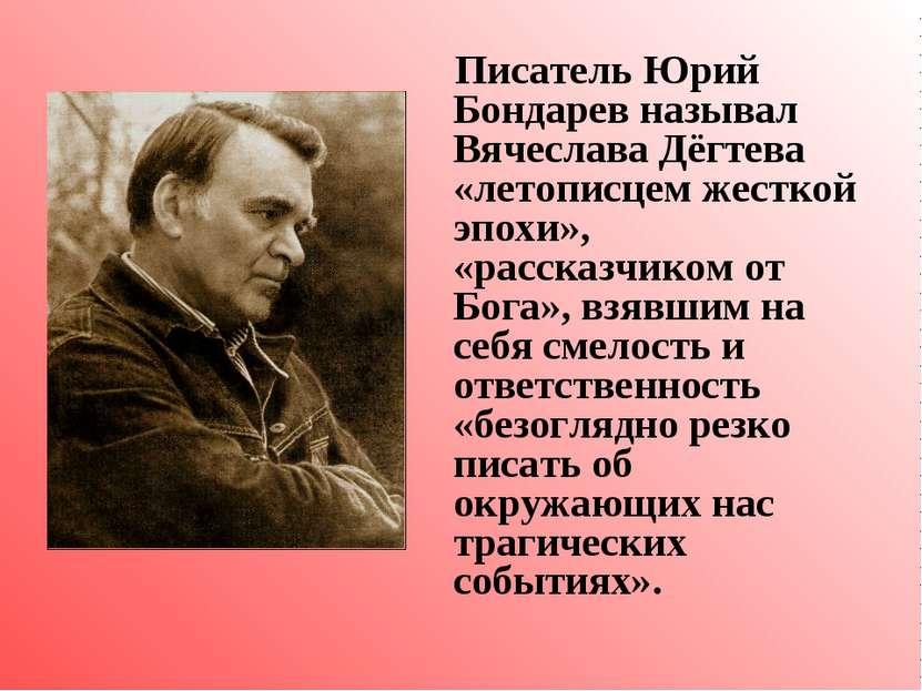 Писатель Юрий Бондарев называл Вячеслава Дёгтева «летописцем жесткой эпохи», ...