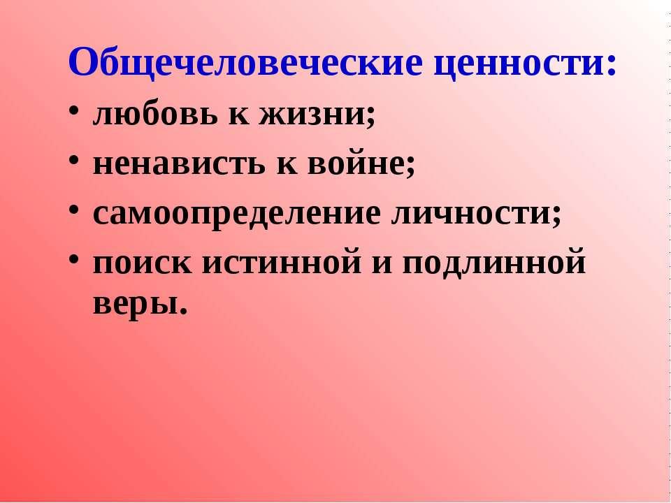 Общечеловеческие ценности: любовь к жизни; ненависть к войне; самоопределение...
