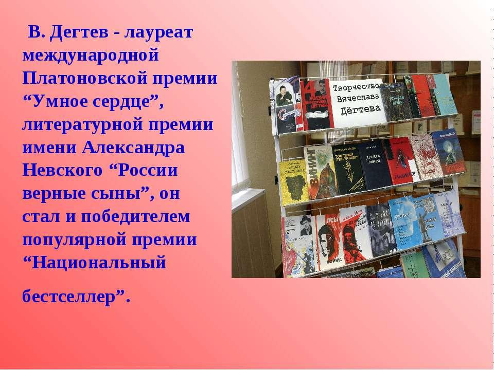 """В. Дегтев - лауреат международной Платоновской премии """"Умное сердце"""", литерат..."""