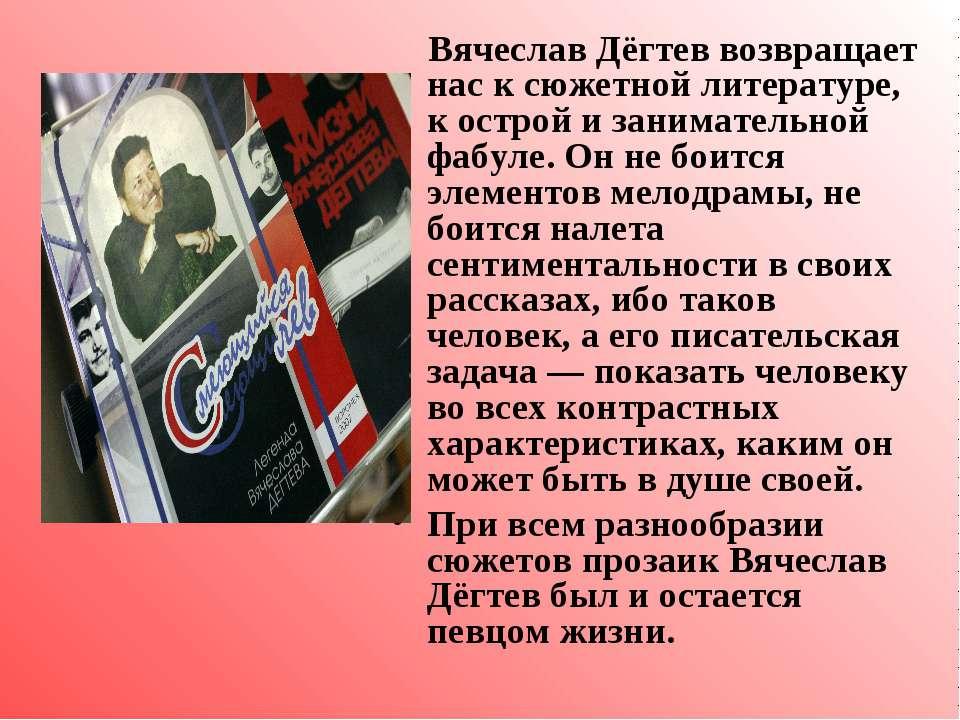 Вячеслав Дёгтев возвращает нас к сюжетной литературе, к острой и занимательно...