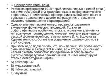 3. Определите стиль речи. Реформа орфографии 1918 г.приблизила письмо к живой...