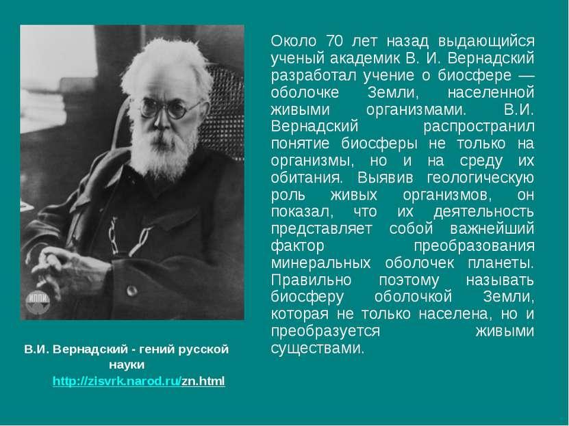 Около 70 лет назад выдающийся ученый академик В. И. Вернадский разработал уче...