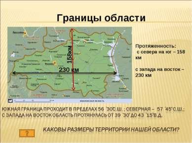 Протяженность: с севера на юг – 158 км с запада на восток – 230 км Границы об...