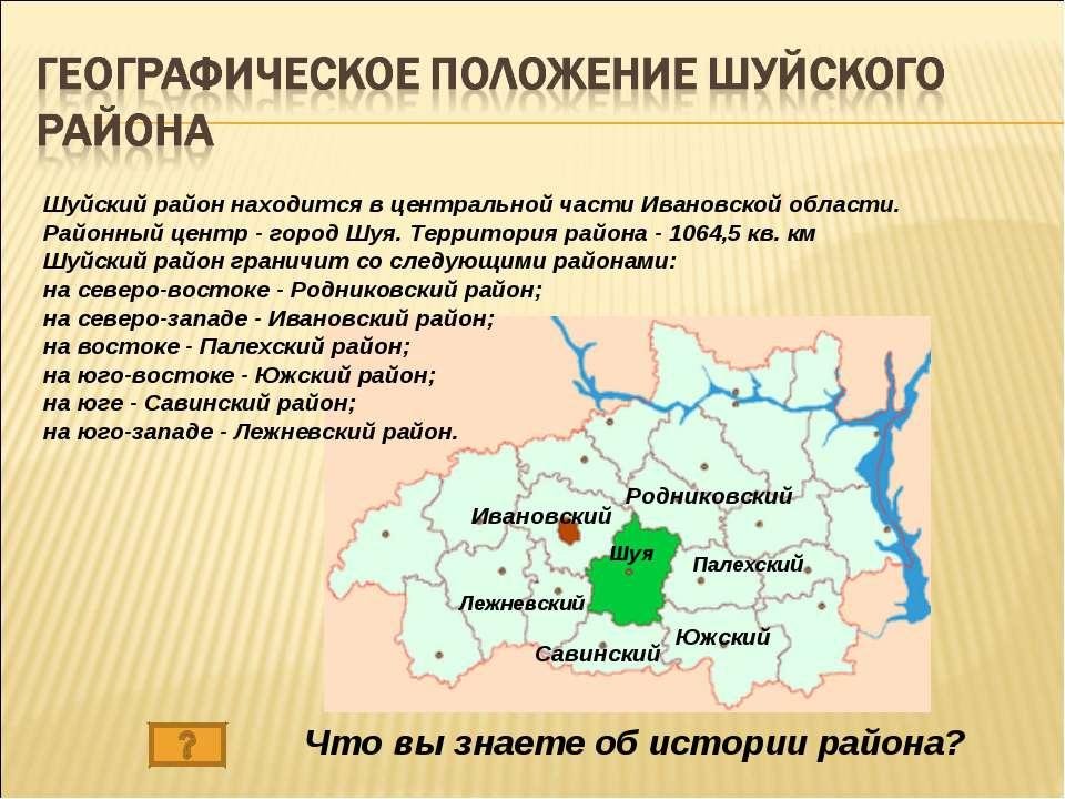 Шуйский район находится в центральной части Ивановской области. Районный цент...