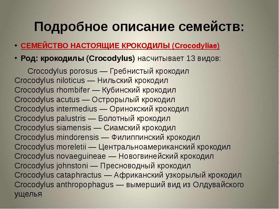 Подробное описание семейств: СЕМЕЙСТВО НАСТОЯЩИЕ КРОКОДИЛЫ (Crocodyliae) Род:...