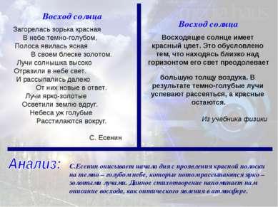 С.Есенин описывает начала дня с проявления красной полоски на темно – голубом...