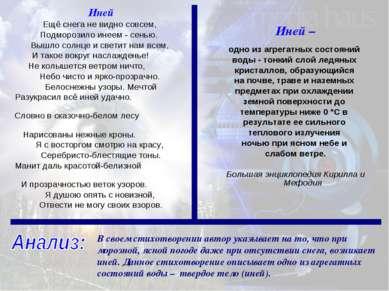 В своем стихотворении автор указывает на то, что при морозной, ясной погоде д...