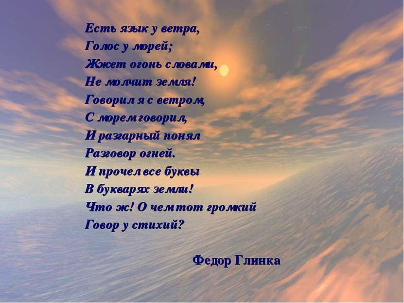 Есть язык у ветра, Голос у морей; Жжет огонь словами, Не молчит земля! Говори...