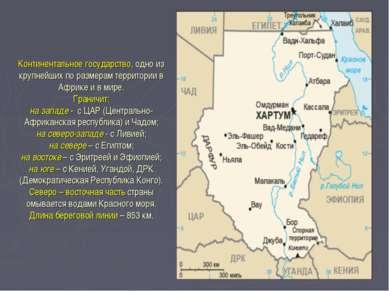 Континентальное государство, одно из крупнейших по размерам территории в Афри...