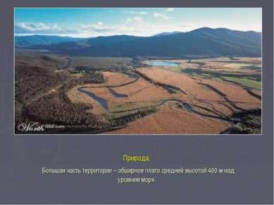Природа. Большая часть территории – обширное плато средней высотой 460 м над ...