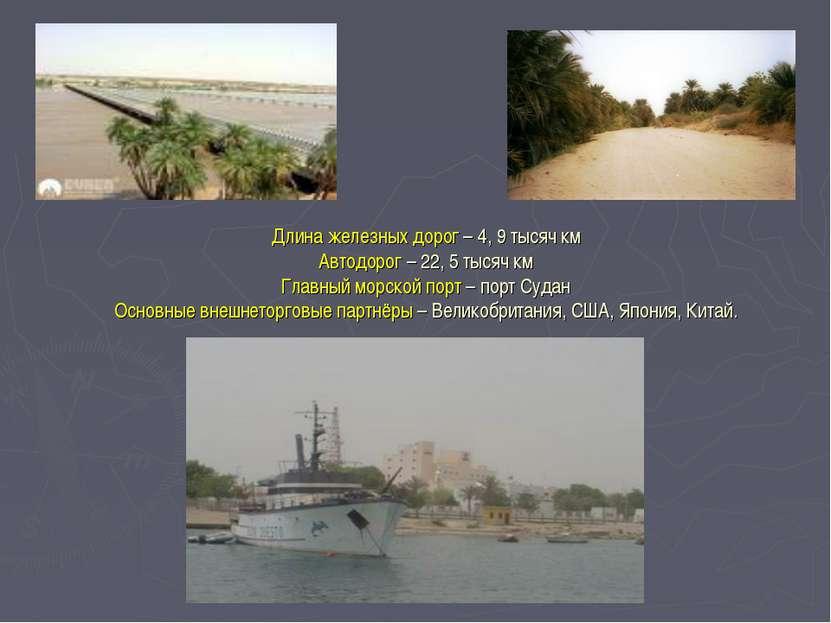 Длина железных дорог – 4, 9 тысяч км Автодорог – 22, 5 тысяч км Главный морск...