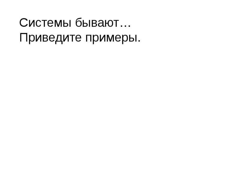 Системы бывают… Приведите примеры. Литвинова Ольга Валентиновна МБОУ СОШ№2 г....