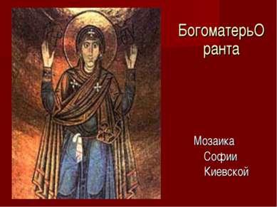 БогоматерьОранта Мозаика Софии Киевской