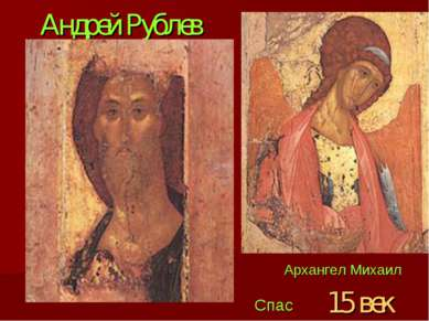Андрей Рублев Архангел Михаил Спас 15 век