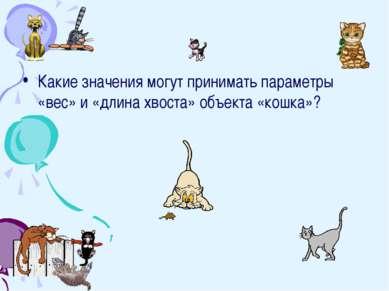 Какие значения могут принимать параметры «вес» и «длина хвоста» объекта «кошка»?