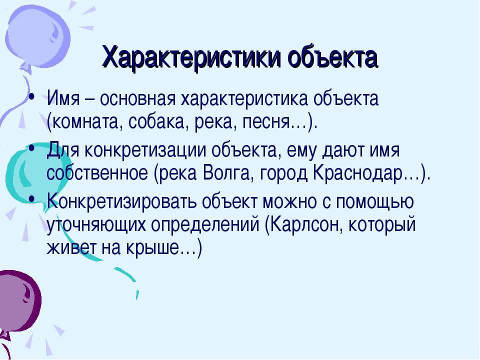 Характеристики объекта Имя – основная характеристика объекта (комната, собака...