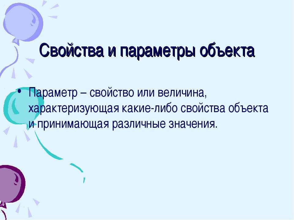 Свойства и параметры объекта Параметр – свойство или величина, характеризующа...