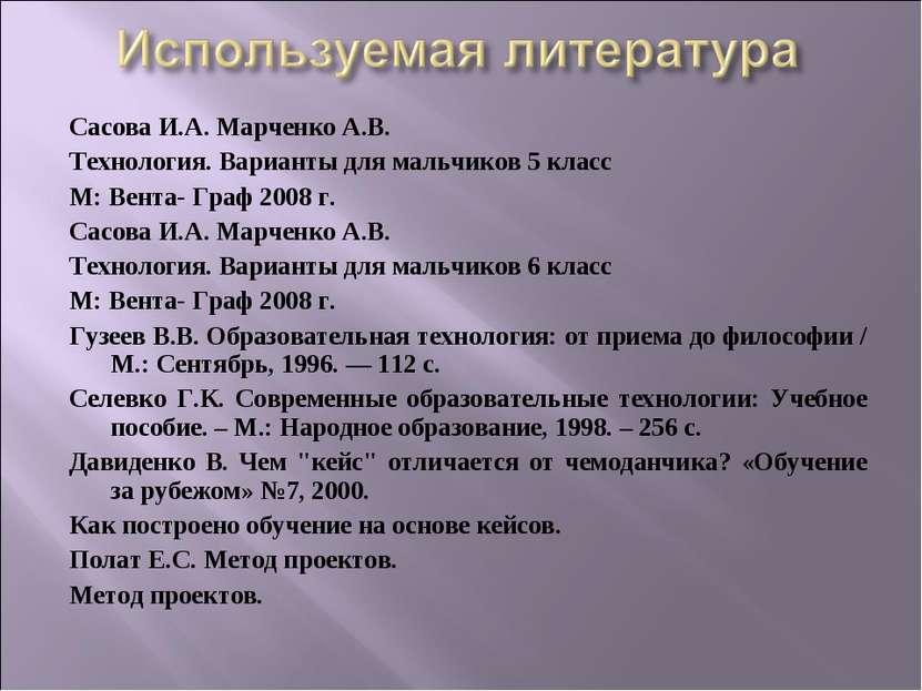 Сасова И.А. Марченко А.В. Технология. Варианты для мальчиков 5 класс М: Вента...