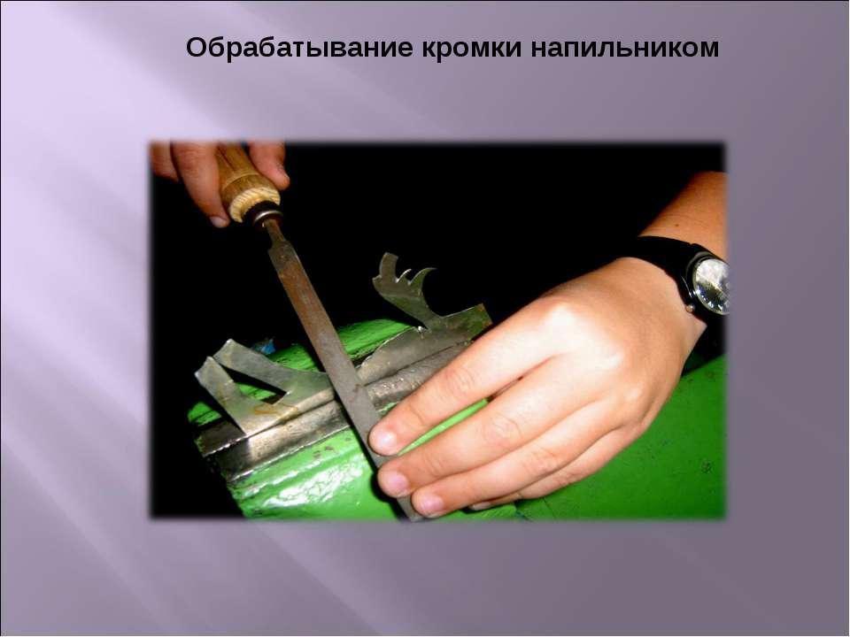 Обрабатывание кромки напильником