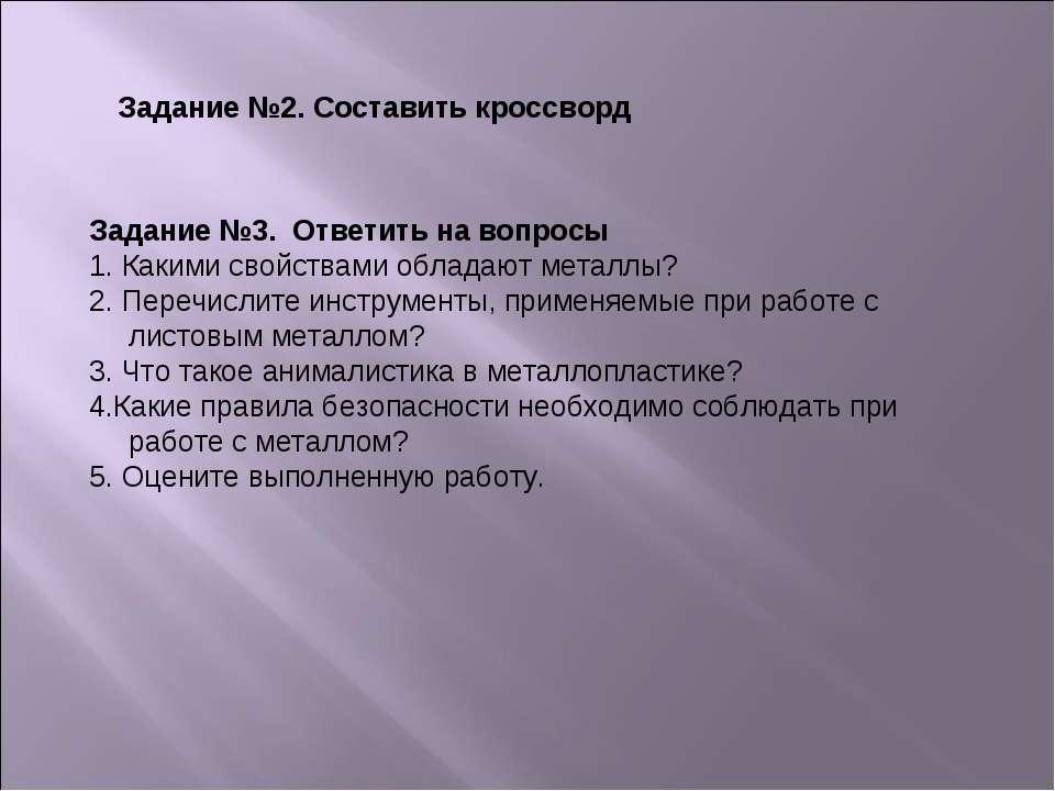 Задание №3. Ответить на вопросы 1. Какими свойствами обладают металлы? 2. Пер...