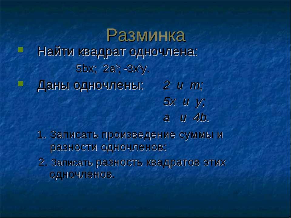 Разминка Найти квадрат одночлена: 5bx; 2a3; -3x3y. Даны одночлены: 2 и m; 5x ...