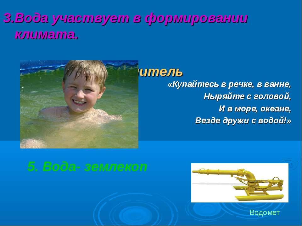 3.Вода участвует в формировании климата. 4. Вода-целитель «Купайтесь в речке,...