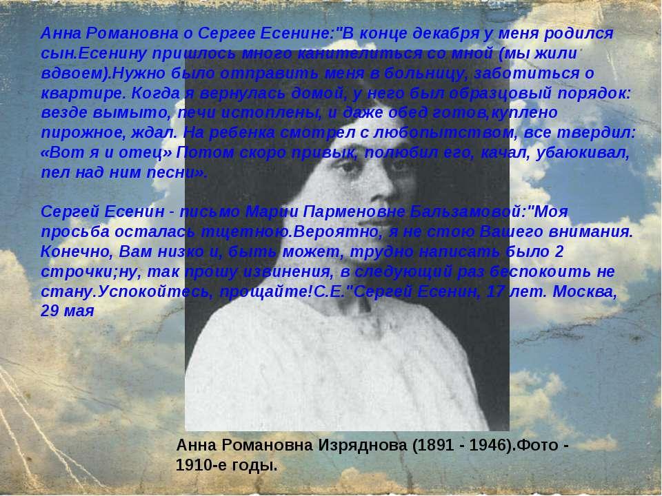 Анна Романовна Изряднова (1891 - 1946). Фото - 1910-e годы. Анна Романовна о ...